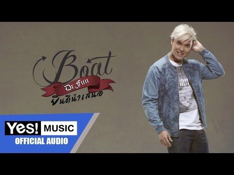 ยินดีนำเสนอ : Boat Audio