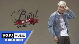 ยินดีนำเสนอ : Boat Dr.Fuu [OFFICIAL AUDIO]