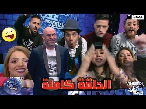 عدد مثير ومميز من برنامج 'Vendredi Machi 3adi'.. مع زوبير واسلام وطاهر MGR وكريمو