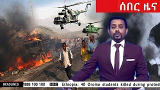 ESAT Special Ethiopian News today February 26, 2019 - ESAT Latest