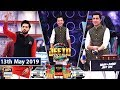 Jeeto Pakistan | Guest: Iqrar ul Hassan & Pehlaaj Hassan | 13th May 2019