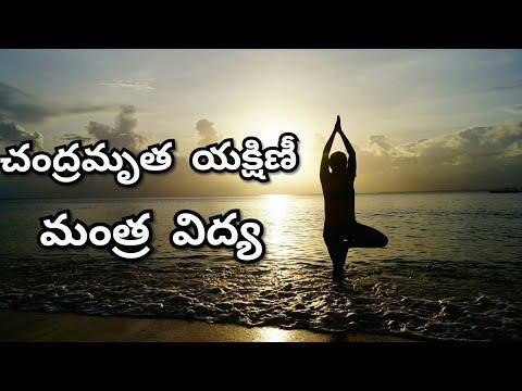 Telugu Tantra