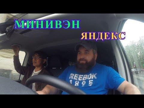 КАТАЕМ МИНИВЭН/ЯНДЕКС ТАКСИ