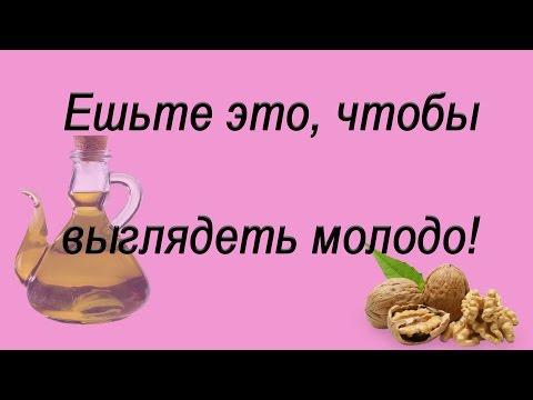 ВИТАМИН Е. КАК ВЫГЛЯДЕТЬ МОЛОДО