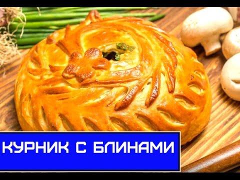 Пирог курник с блинами
