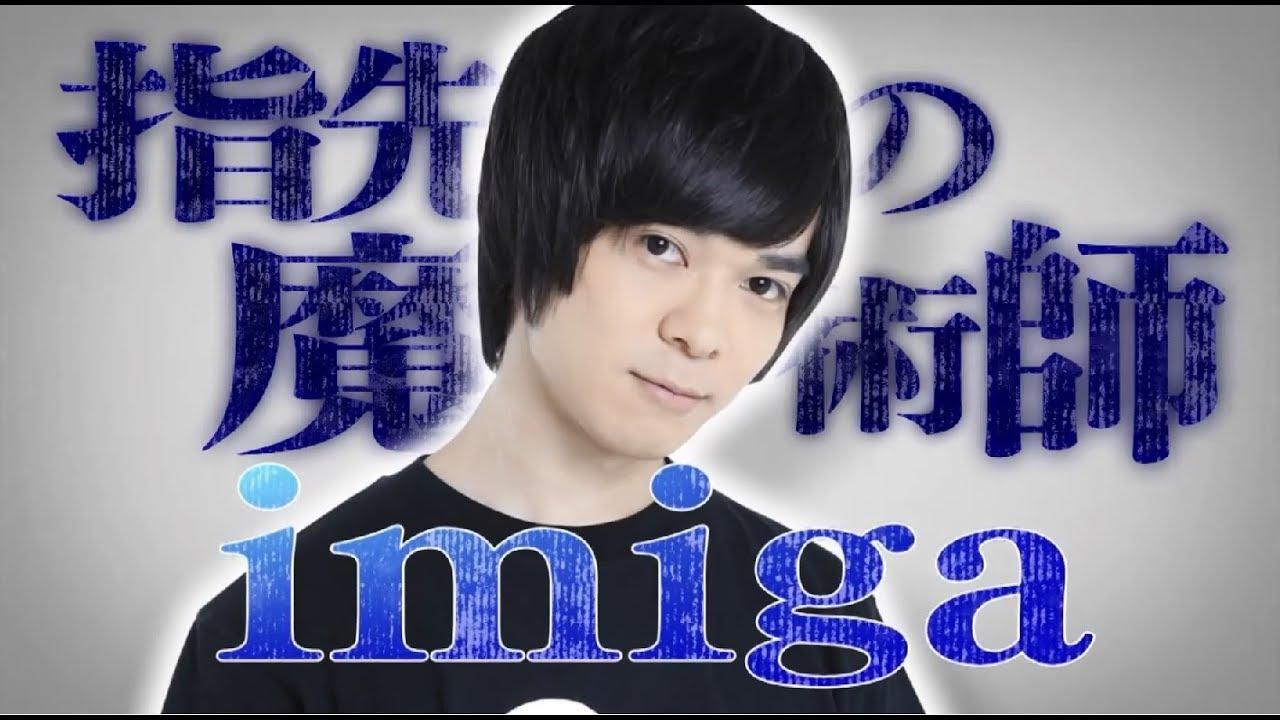 「imiga youtube」の画像検索結果