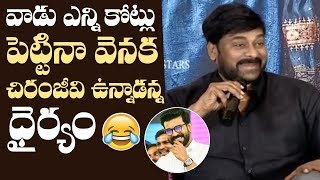 Mega Star Chiranjeevi Fun Reply To Media Question About Ram Charan | Manastars