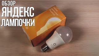 Обзор Яндекс лампочки / Умный дом с Яндекс Алисой