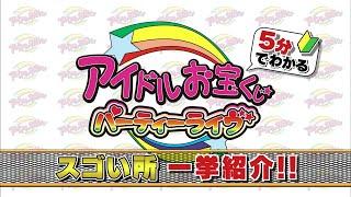 【アイドルお宝くじ】 http://www.tv-asahi.co.jp/idol/