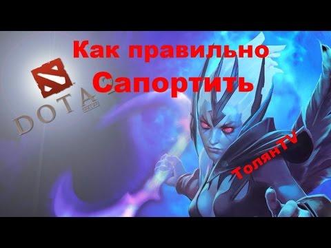 видео: Гайд на Венгу (vengeful spirit) dota 2. 6.88. Сапорт в соло - ИЗИ!