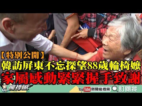 【特別公開】韓訪屏東不忘探望88歲輪椅嬤 家屬感動緊緊握手致謝!