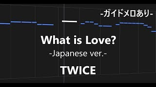What is Love? -Japanese ver.- / TWICE カラオケ 日本語【ガイドメロあり・音程バー・歌詞付き・フル】