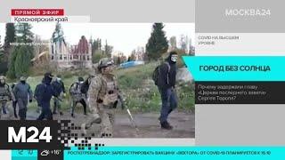 В Красноярском крае задержали руководителя религиозной общины Виссариона - Москва 24