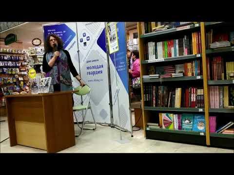 "Александра Маринина. Горький квест. Презентация книги в доме книги ""Молодая гвардия""."
