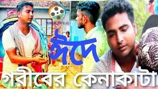 ঈদে গরিবের কেনাকাটা।Eide ghoriber kenakata.A Heart touching bangla short Film 2019.
