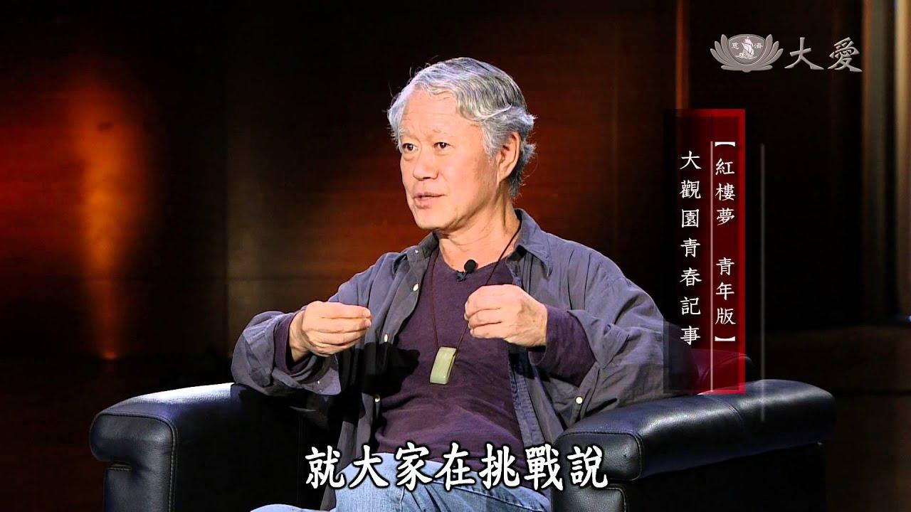 【殷瑗小聚】20141214 - 蔣勳老師 - 紅樓夢(下) - YouTube