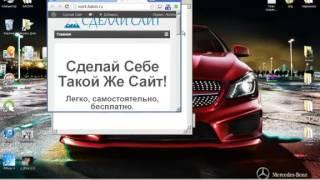 Как быстро создать свой Сайт или страничку