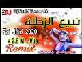 أغنية  نبيع  الزطلة  بتقنية  8D  رومكس  نااااار   By Dj Farid Tenes 02