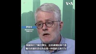 国际特赦谴责香港大规模逮捕活动人士 - YouTube