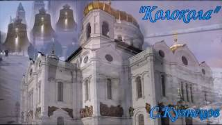 """""""Колокола"""" Дворовая песня"""
