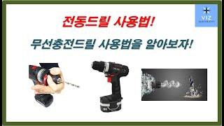전동드릴 사용법(전기공구1편)_[VIZ전기채널]17회