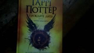 Восьма книга про Гаррі Поттера
