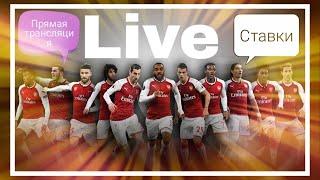 Арсенал прямая трансляция /ставки на спорт /ставки в LIVE