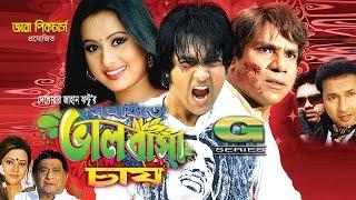 Sobai To Bhalobasha Chai | Full Movie | Purnima | Emon | Misa Sawdagar