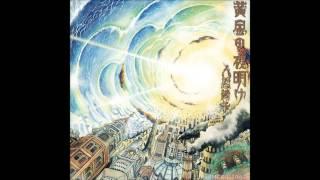 3rdアルバム「黄金の夜明け」収録 これから始まる新世紀 始めはお終い一...