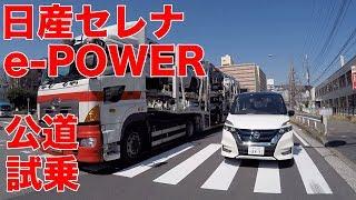 日産セレナe-POWERを公道試乗