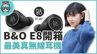 B&O E8開箱最美真無線耳機 #試聽模擬