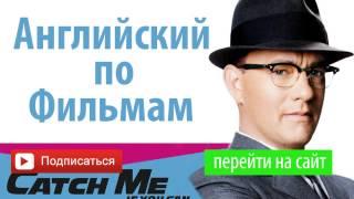 Английский по Фильму Catch Me If You Can - Диалоги из Поймай меня, если сможешь. Учить Английский
