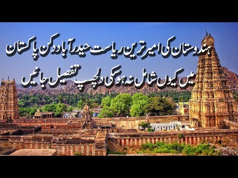 Indian Richest State Hyderabad Deccan Complete History