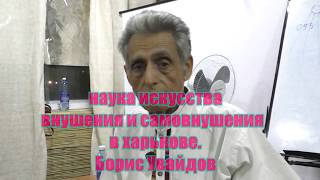 Наука искусства внушения и самовнушения в Харькове. Борис Увайдов  ( 2019 )