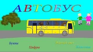 Веселые машинки.Автобус. Изучение цифр, названия животных. Развивающие мультики