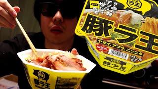 カップ麺のくせに400円する「豚ラ王」をオリジナルトッピングで食す。