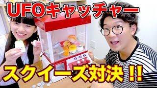 【対決】クレーンゲームでスクイーズ対決!【1D&ゆーぽん × ボンボンTV】 thumbnail
