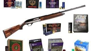 Проблема не перезаряда ружья Ata Arms Neo12. Пробуем разные патроны.