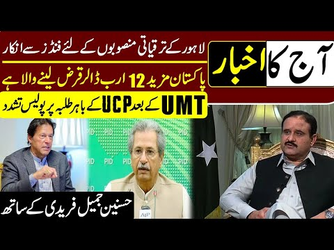 Lahore Projects Funds | UCP Student Protest | More Loans For Pakistan | Pakistani Newspapers