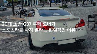 S전자 인피니티 G37 쿠페 오너가 스포츠카르…