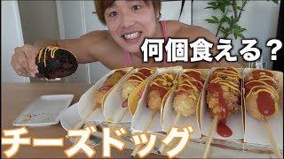 【一度大食いしたかった】朝からチーズドック何個食えるのか?大食いしたら幸せすぎた thumbnail