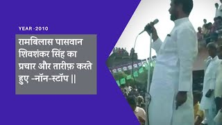 Ram vilas paswan Non stop speech   Unseen Video