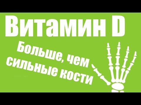 ВИТАМИН D | БОЛЬШЕ, ЧЕМ СИЛЬНЫЕ КОСТИ