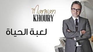 Marwan Khoury - Lo'bat Al Hayat(Official Audio) | (????? ???? - ???? ?????? (?????? ???????