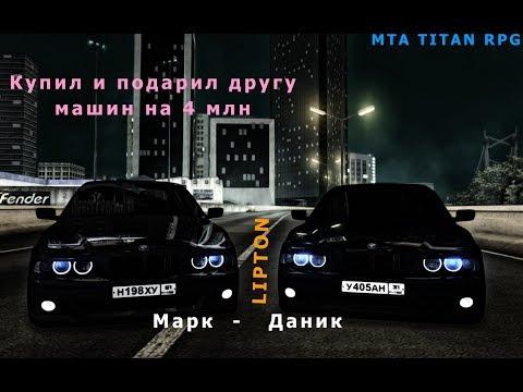 MTA TITAN RPG Купил и подарил другу машин на 4 млн