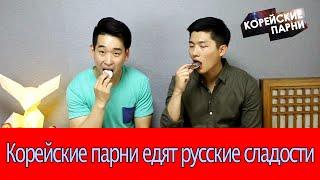 Корейские парни получили в подарок русские сладости! | Корейские парни Korean guys