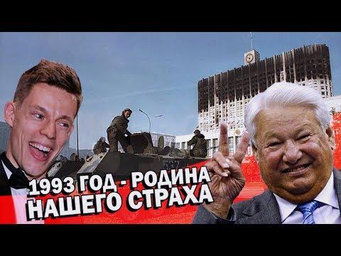 Зачем расстреляли белый дом? | Октябрь 1993 и Ельцин