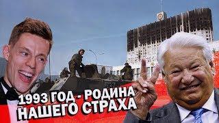 Зачем расстреляли белый дом? | Пьяный Ельцин украл демократию