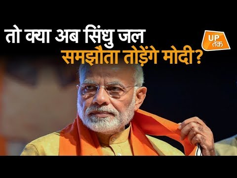 तो क्या अब सिंधु जल समझौता तोड़ेंगे मोदी ?  | UP Tak