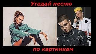 Угадай песню за 10 секунд по картинкам! Русские хиты 2017 года. 'Где логика?' 10 ПЕСЕН!